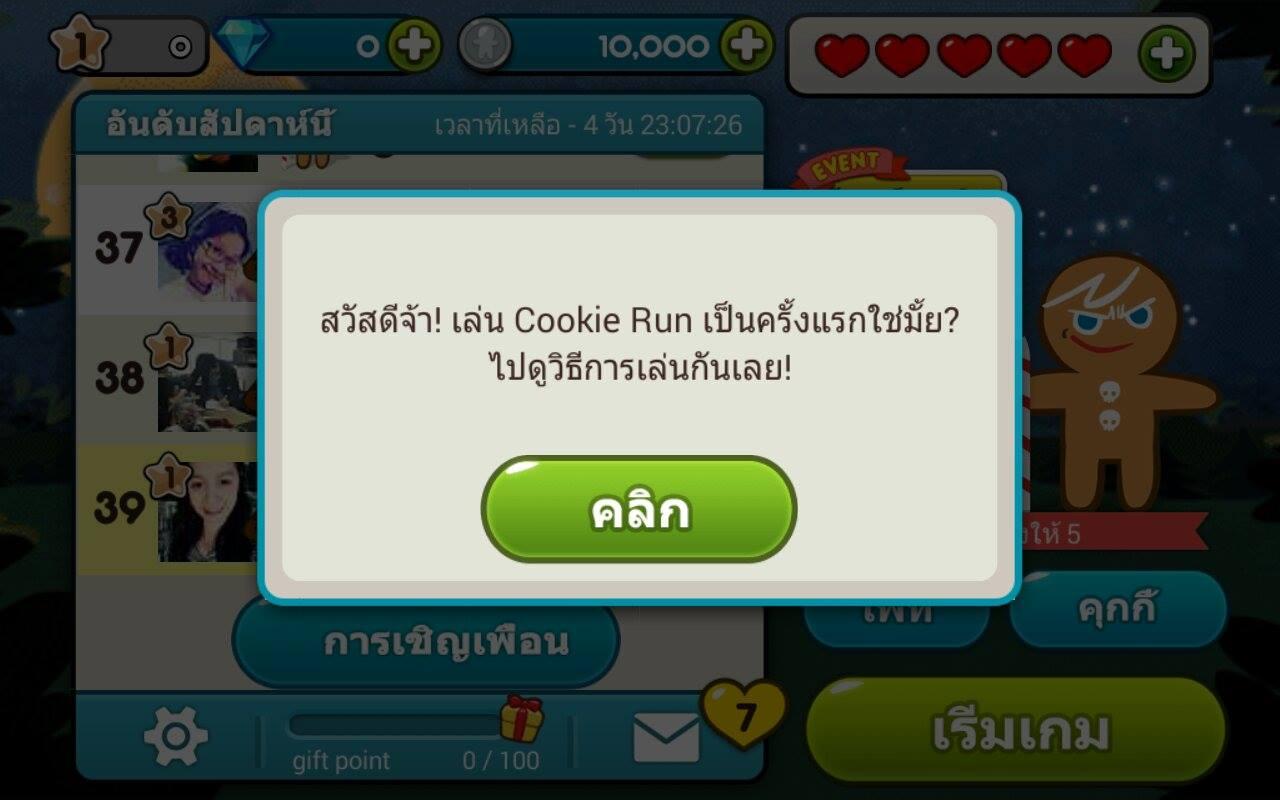 เกมส์คุกกี้รัน (CookieRun)