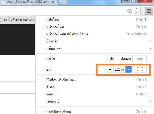 วิธีย่อขยายขนาด font บนเว็บไซต์ แก้ปัญหา Font ตัวเล็กอ่านยาก