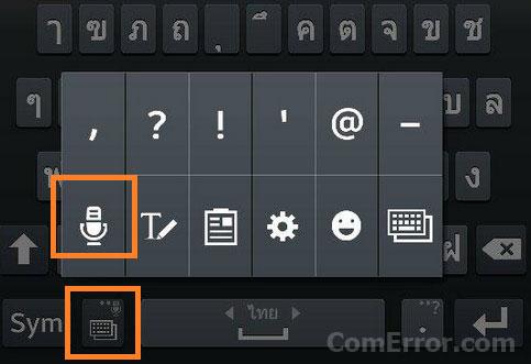 วิธีพิมพ์ข้อความด้วยเสียงพูดภาษาไทยสำหรับผู้ใช้ Android