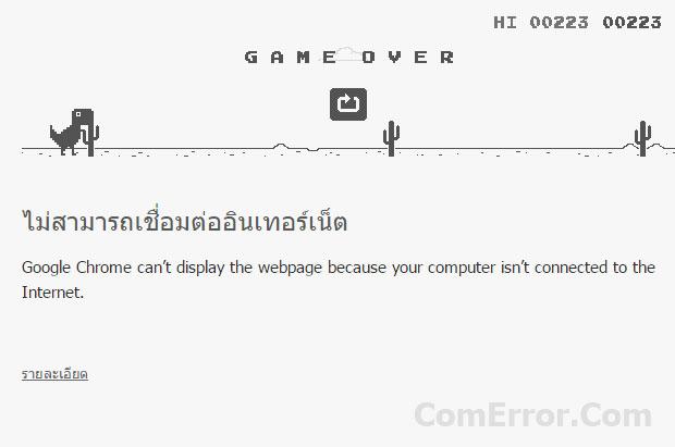เล่นฟรี เกมส์ลับยามไม่มีเนต สำหรับผู้ใช้บราวเซอร์ Google Chrome