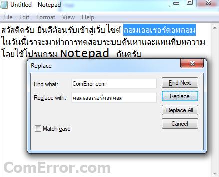 วิธีการค้นหาและ replace แก้ไขข้อความในโปรแกรม Notepad แบบง่ายๆ