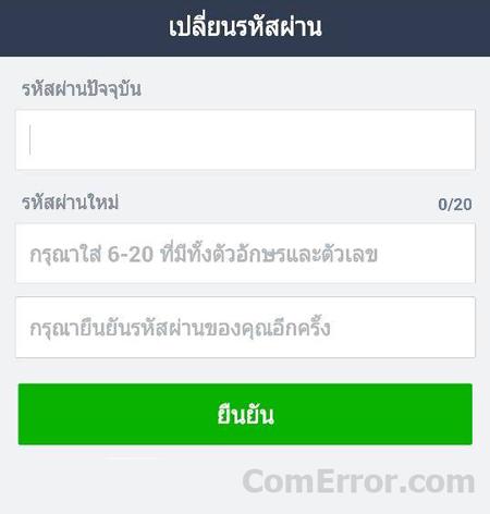 วิธีเปลี่ยนรหัสผ่าน Line (เปลี่ยนพาสไลน์) บน Android และ iOS
