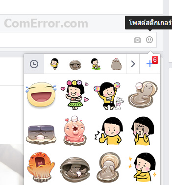 facebook comment ด้วย Sticker