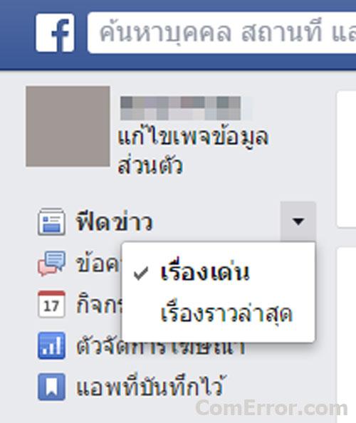 วิธีจัดเรียงหน้า News Feed ของ Facebook ตามเนื้อหาเด่นและเนื้อหาล่าสุด