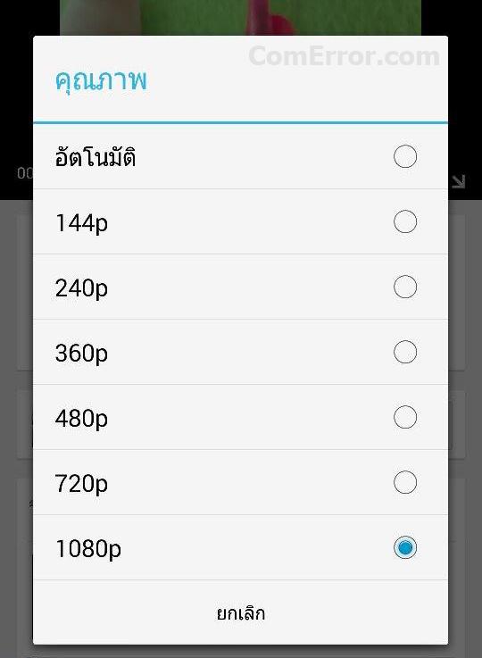 วิธีปรับความละเอียดของแอพ youtube บนมือถือ เพื่อประหยัดอินเตอร์เนต 3G บนมือถือ