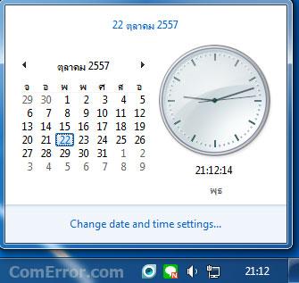 วิธีแก้ไอคอนลําโพง นาฬิกาหรือปฏิทินในคอมหายสำหรับ Windows 7