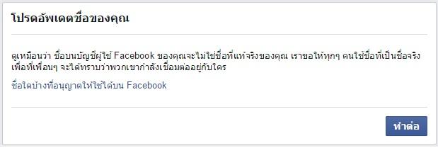 ชาวเน็ตป่วน Facebook บังคับให้เปลี่ยนไปใช้ชื่อจริง นามสกุลจริง เท่านั้น