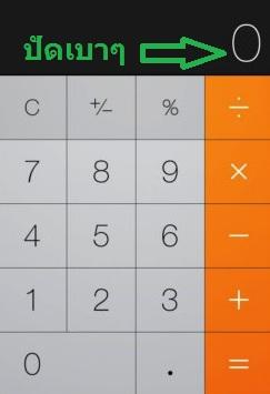 ง่ายนิดเดียว วิธีลบตัวเลขบนเครื่องคิดเลขของไอโฟน (iPhone Calculator)