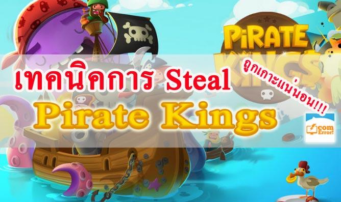 เทคนิคการ Steal เงินใน Pirate Kings แบบไม่ให้พลาด 100%