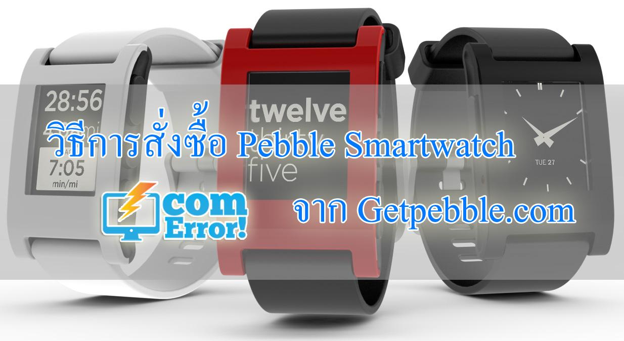 รีวิว ขั้นตอนการสั่ง Pebble จาก Getpebble.com