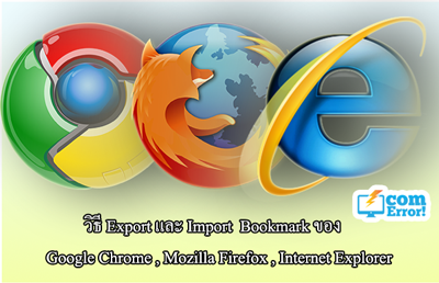 วิธีบันทึก Bookmark ของ Chrome , Firefox , IE