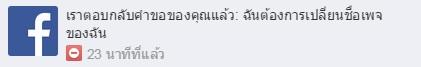 เฟสบุ๊คตอบกลับการขอเปลี่ยนชื่อ