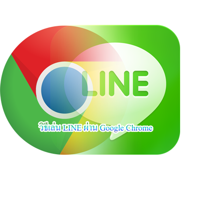 เล่น LINE ผ่าน Google Chrome ไม่ต้องติดตั้งโปรแกรมให้ยุ่งยาก