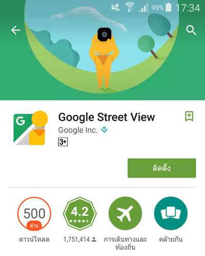 Google Street View app for 360 photo