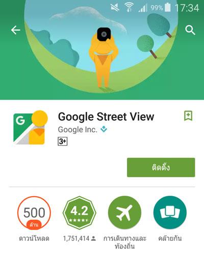 แอพ Google Street View สำหรับถ่ายภาพ 360 องศา