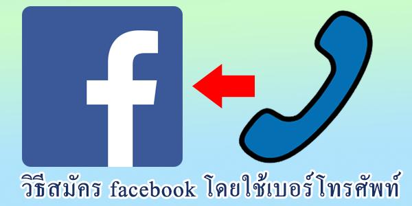 วิธีสมัคร facebook โดยใช้เบอร์โทรศัพท์
