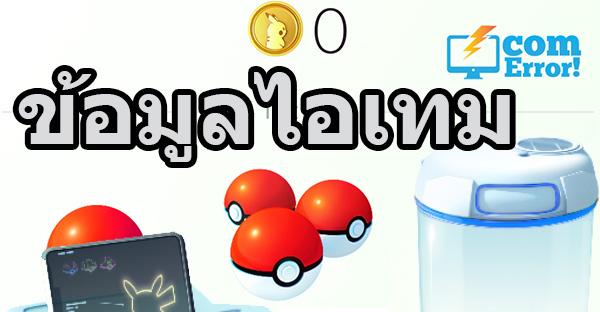 เจาะลึกไอเทม pokemon go ที่มีในเกม ของในเกมโปเกมอนแต่ละอย่างทำอะไรได้บ้าง