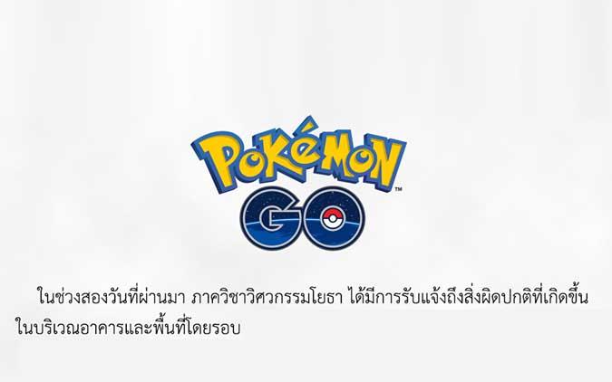 Pokemon เป็นเหตุ ประกาศจากภาควิชาวิศวกรรมโยธา ม.เชียงใหม่ ถึงนักศึกษาที่ชอบเล่น Pokemon Go