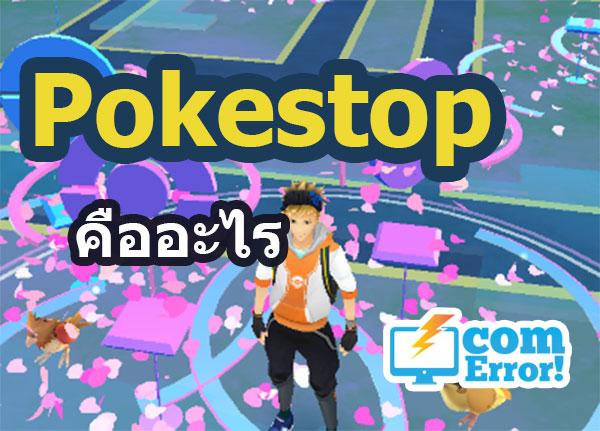Pokestop คืออะไร วิธีการรับไอเทมและ pokeballs แจกฟรี สำหรับใช้จับโปเกม่อน