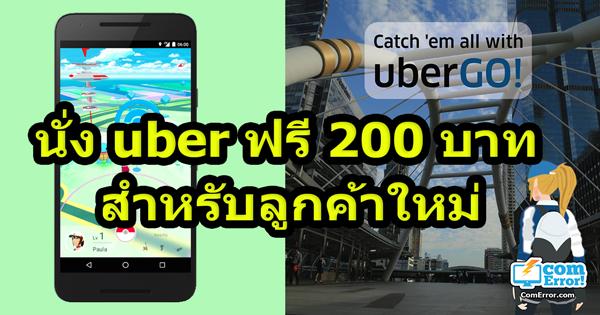 มาโค้ดส่วนลด นั่งฟรี uber ครั้งแรกมากฝากครับ