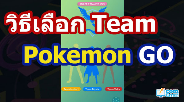 วิธีเลือกสีทีม Pokemon Go หลังจากเลเวล 5 โบนัสความสามารถ ทีมไหนมีอะไรดี