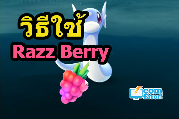 Razz Berry คืออะไร หาจากไหน วิธีใช้ Razz Berry ช่วยจับ Pokemon go