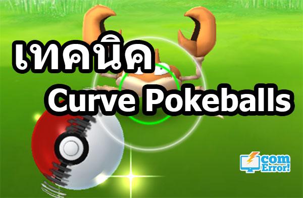 เทคนิคการปา curve pokeballs เพื่อเพิ่มค่าประสบการณ์ pokemon go
