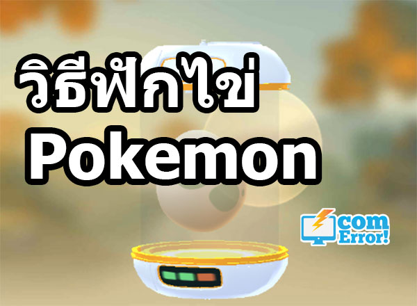 pokemon go ฟักไข่ทำอย่างไร วิธีการฟักไข่ด้วย Incubator  และรายชื่อโปเกมอนในไข่แต่ละชนิด