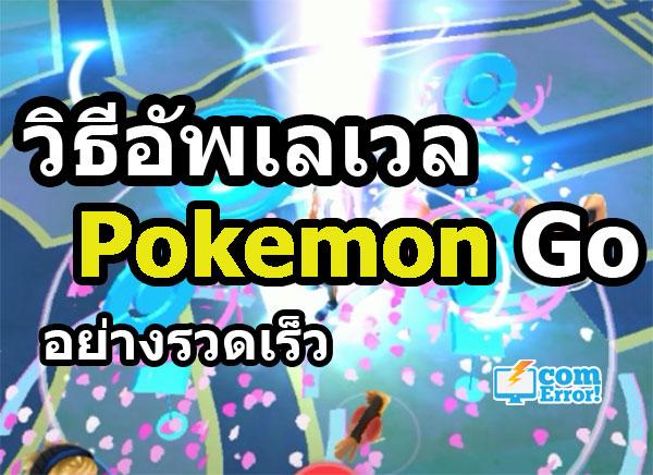 Pokemon GO เทคนิคการอัพเลเวลไว เคล็ดลับการอัพเลเวล และการใช้ Lucky Egg