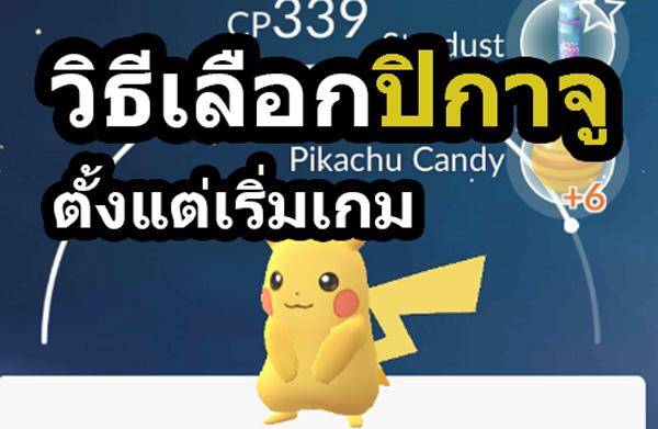 ทริคไม่ลับ pikachu เลือกยังไง วิธีเลือกปิกาจูเป็นตัวแรก ตั้งแต่เริ่มเกม pokemon go