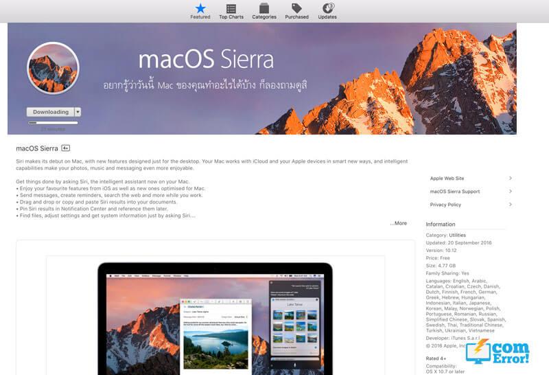 ดาวน์โหลด macOS Sierra