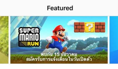 ประกาศแจ้งวันเปิดตัว Super Mario Run บน App Store