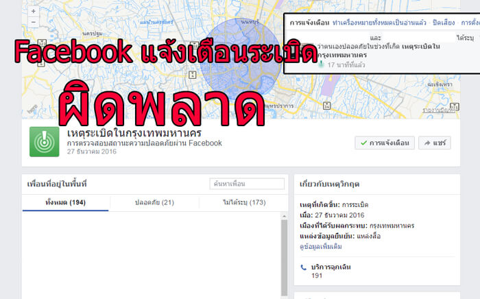 Facebook ป่วน ระบบแจ้งเตือนเหตุระเบิดผิดพลาดที่กรุงเทพ