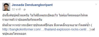 แจ้งเตือนเหตุระเบิดผิดพลาดที่กรุงเทพ Jessada Denduangboripant
