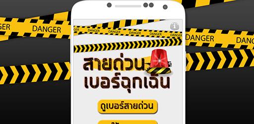 รวมเบอร์โทรสายด่วนในไทย สำหรับแจ้งเหตุฉุกเฉิน เหตุด่วนช่วงเทศกาล เบอร์ธนาคาร และผู้ให้บริการต่างๆ