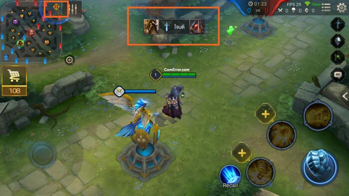 ระบบแสดงแจ้งเตือนให้โจมตีฐาน ในเกมส์ rov