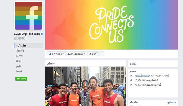 วิธีกดปุ่มสายรุ้ง (pride) บน Facebook ทำอย่างไร พร้อมรูปภาพประกอบ