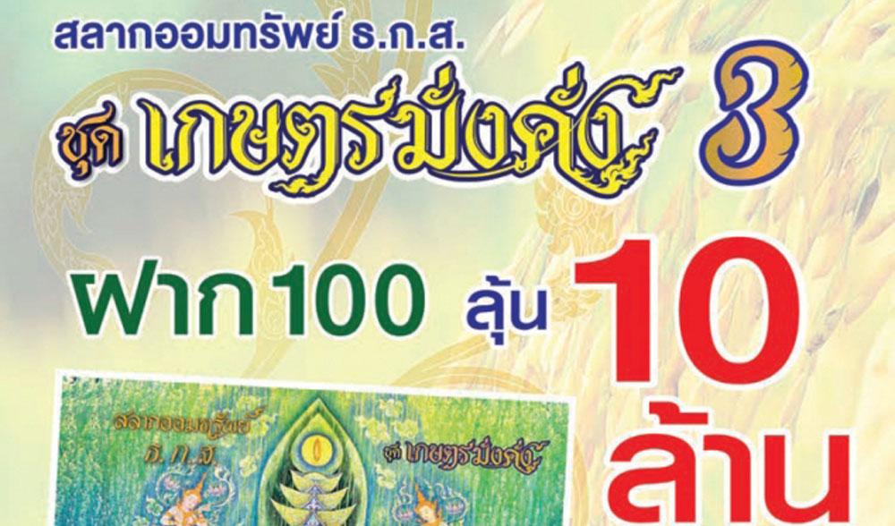 ธ.ก.ส. เปิดขายสลากชุด เกษตรมั่งคั่ง 3 ในวันที่ 17 ตุลาคม 2561