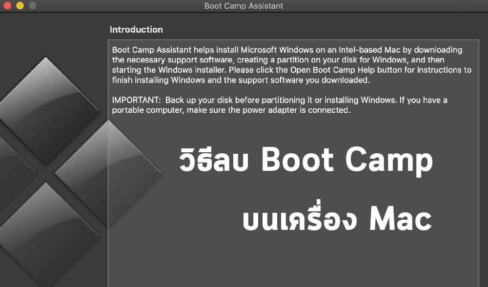 วิธีลบ Boot Camp ที่ลง Windows ออกจาก Mac OS X
