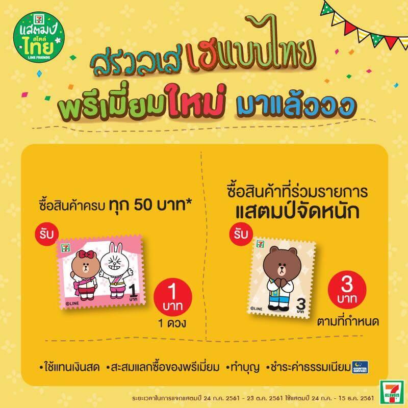 เงื่อนไขการได้แสตมป์เซเว่น สไตล์ไทย LINE Friends