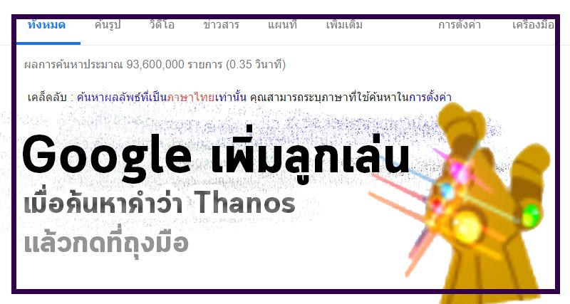 Google เพิ่มลูกเล่นต้อนรับ Avenger endgame เมื่อค้นหาคำว่า Thanos