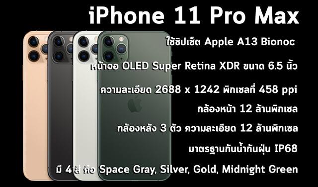 คุณสมบัติและสเปค IPHONE 11 PRO MAX