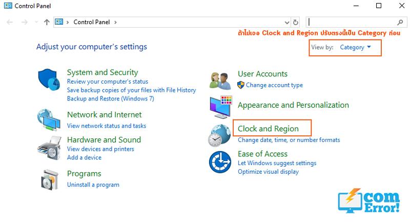 วิธีเลือก Clock and Region ใน control panel เพื่อแก้ปัญหาสลับภาษาช้าบน Windows 10
