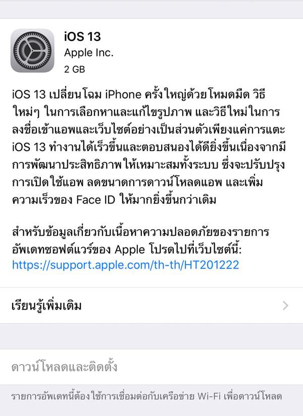 ผู้ใช้งานทุกคนสามารถดาวน์โหลด iOS 13 ได้แล้ว ถือเป็นการอัพเดทครั้งใหญ่ เพราะมีการปรับปรุงคุณสมบัติใหม่หมดทั้งระบบ