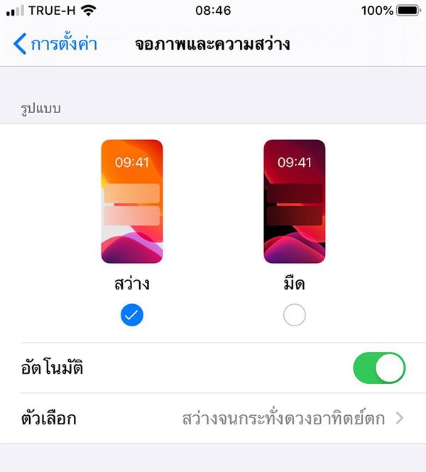 วิธีตั้งค่า Dark Mode บน iOS 13 บน iPhone และ iPad