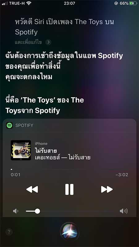 สามารถสั่ง Siri เล่นเพลงจาก Spotify บน iOS 13 ได้แล้ว