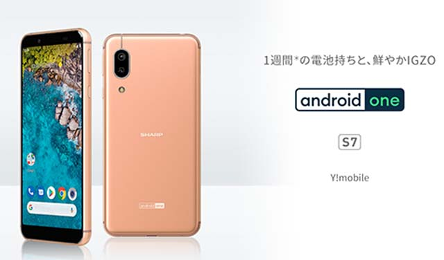 Sharp Android One S7 สมาร์ทโฟน Android 10 แบตอยู่ได้ 1 สัปดาห์