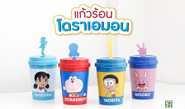 ด่วน!! แก้วร้อน Doraemon 2 ชั้น จาก 7-ELEVEN ราคา 49 บาท มี 4 แบบให้สะสม