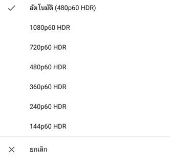 แอพ Youtube ซัพพอร์ตโหมดวีดีโอ HDR บน iPhone 11 Pro และ iPhone 11 Pro Max แล้ว
