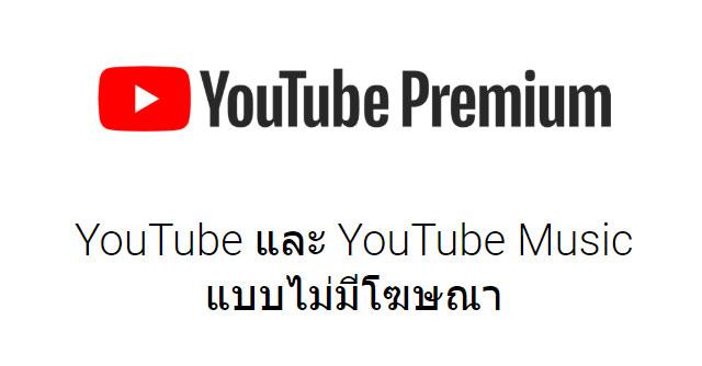เปิดบริการ YouTube Premium เพิ่มอีก 6 ประเทศในเอเชีย